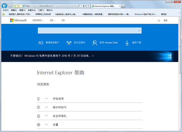 Internet Explorer 9(IE9浏览器)64位