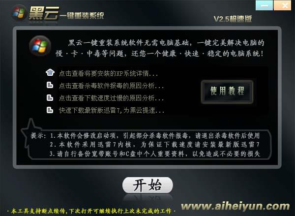 黑云一键重装系统2.5极速版官方下载3