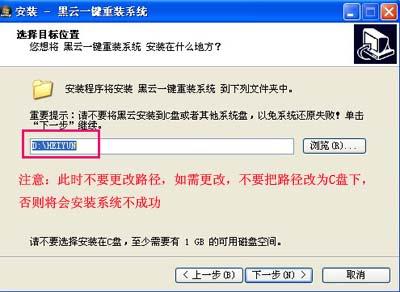 黑云一键重装系统2.5极速版官方下载2