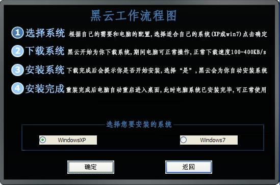 黑云一键重装系统2.5极速版官方下载4