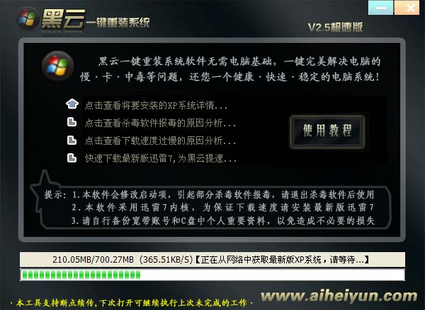 黑云一键重装系统2.5极速版官方下载5