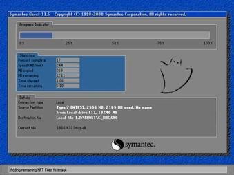黑云一键重装系统2.5极速版官方下载8