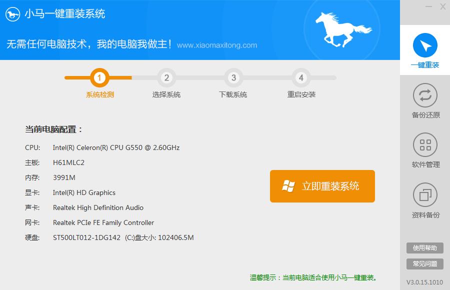 小马一键重装系统工具v2.0.15官方版