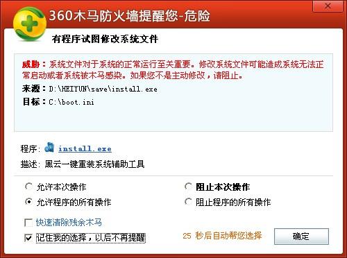 黑云一键重装系统2.5极速版官方下载7