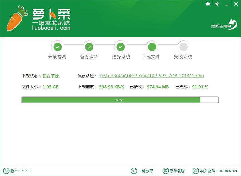 萝卜菜一键重装工具最新版 萝卜菜快速重装系统软件下载5