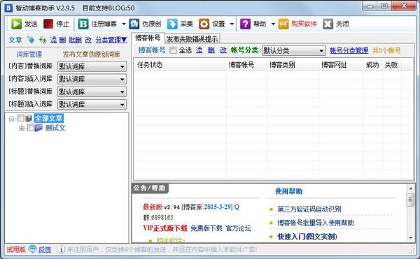 智动博客助手 V2.9.5