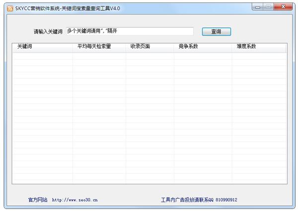 SKYCC营销软件系统友情链接检测工具 V4.0 绿色版