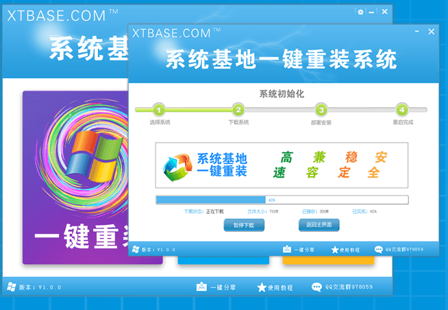 系统基地一键重装系统 v2.1.5兼容版
