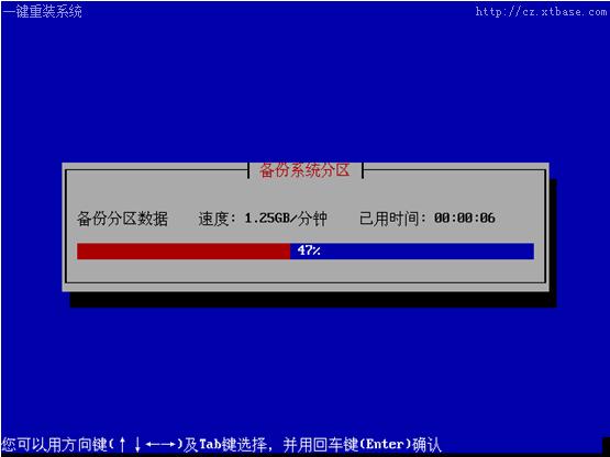 系统基地一键重装系统 v2.1.5兼容版4