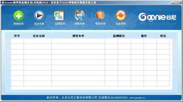 谷尼微舆情监测系统 V5.0 单机版