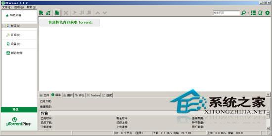 uTorrent(BT客户端) 3.1.2 Build 26753 Stable 多国语言绿色免费版
