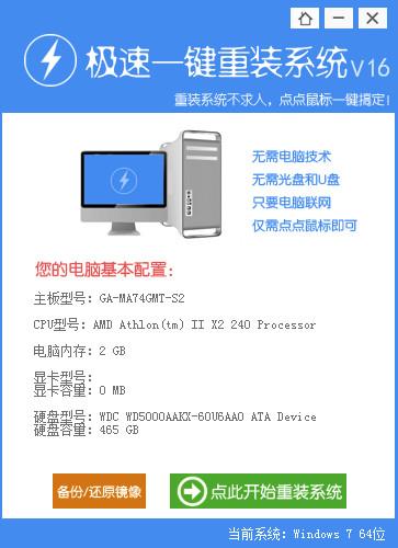 极速一键重装系统工具v3.3在线版1