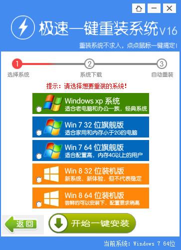 极速一键重装系统工具v3.3在线版2