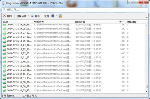RecycleBinex V1.0.5.530 绿色版