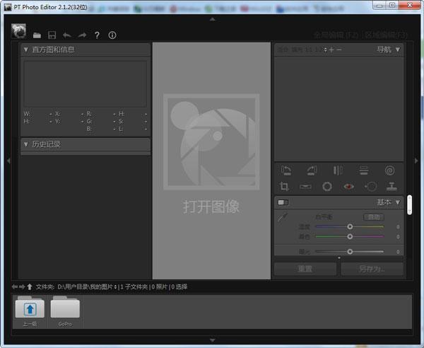 简易图片编辑软件(PT Photo Editor) V2.1.2