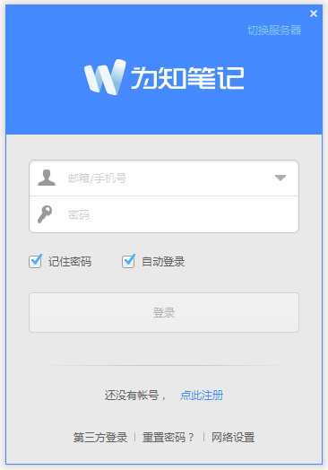 为知笔记 V4.4.9