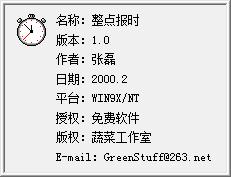 张磊整点报时 V1.0 绿色版