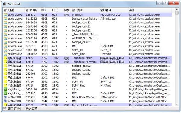 窗口分析工具(winhwnd) V1.0.0.4 绿色版