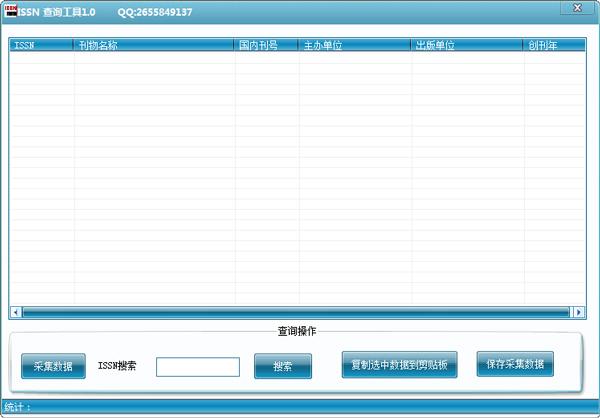 issn查询软件 V1.0 绿色版