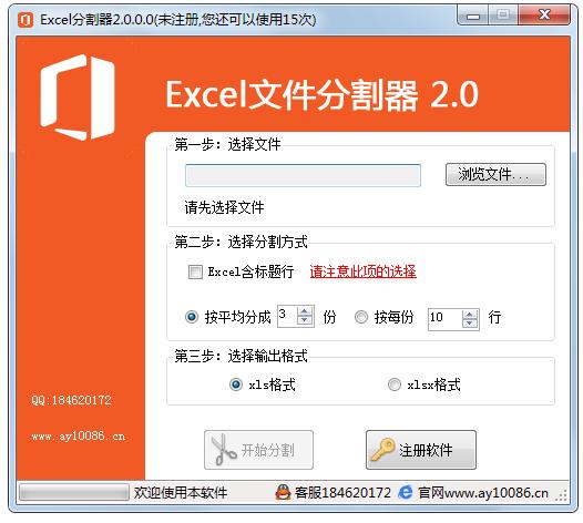 Excel分割器 V2.0 绿色版