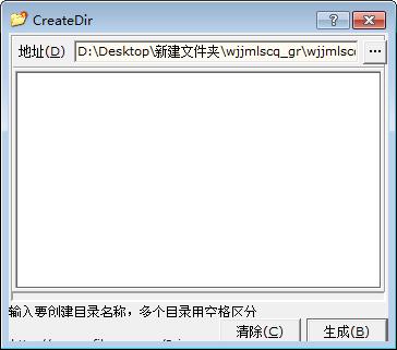 文件夹批量生成工具(createdir) V1.1.10 绿色版