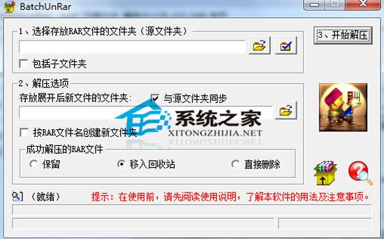 BatchUnRar(批量解压) V1.07 绿色免费版