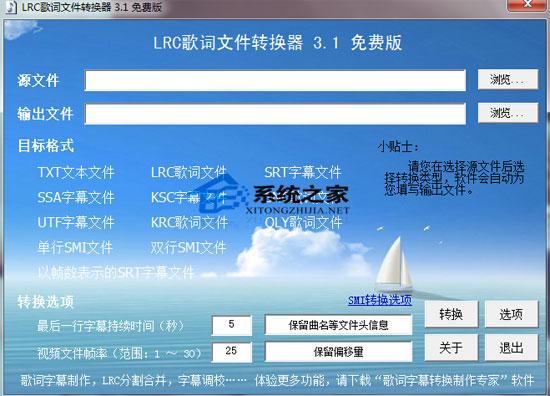 LRC歌词文件转换器 V3.1 绿色版