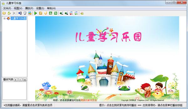 儿童学习乐园 V2014.05.3022