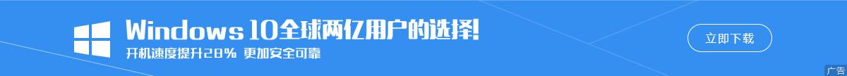 Win10系(xi)�y(tong)下(xia)�d
