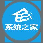 系(xi)�y(tong)之家