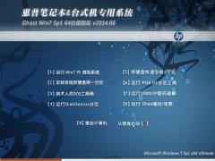 惠普笔记本&台式机专用系统 Ghost Win7 Sp1 64位旗舰版 v2014.06