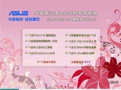 华硕笔记本&台式机Ghost Win7 64位旗舰版 2014.11