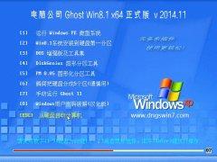 电脑公司 Ghost Win8.1 X64 (64位) 正式版 v2014.11