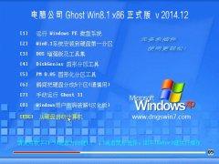 电脑公司 Ghost Win8.1 X86 (32位) 正式版 v2014.12