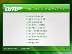 雨林木风 Ghost XP SP3 装机版 YN2014.12