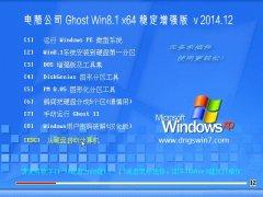 电脑公司 GHOST WIN8.1 64位 稳定增强版 2014.12