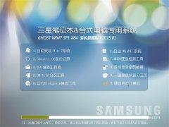 三星电脑 GHOST WIN7 X64 装机旗舰版 2015.01