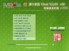 新萝卜家园 Ghost Win10 x86 电脑城装机版 2015.01