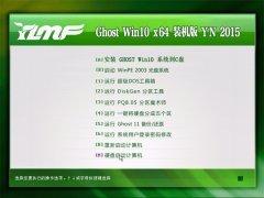 雨林木风 GHOST WIN10 X64 装机版 V2015.01