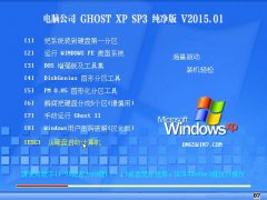 电脑公司 GhostXP_SP3 纯净标准版 v2015.01