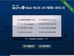深度技术 Ghost Win10 x64 纯净版 V2015.01