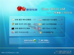 番茄花园  Ghost Win10 x64 纯净版 V2015.01