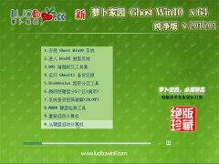 �}卜家�@(yuan) Ghost Win10 x64 ��Q版 V2015.01