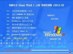 电脑公司 Ghost Win8.1 X86 装机特别版 v2015.02