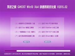 系统之家 Ghost Win10 x64 快速装机优化版 V2015.02