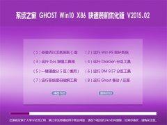 系统之家  Ghost Win10 x86 快速装机优化版  2015.02