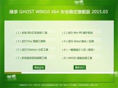 绿茶系统 Ghost Win10 x64 安全稳定旗舰版 V2015.03