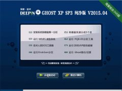深度技术 GHOST XP SP3 纯净版 v2015.04