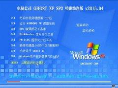 电脑公司 GhostXP_SP3 特别纯净版 v2015.04