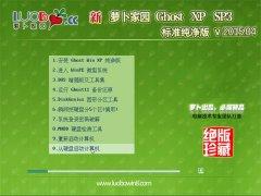新萝卜家园 ghost xp sp3 标准纯净版 2015.04